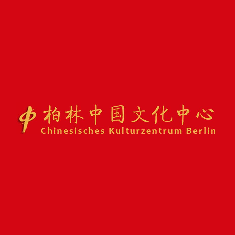 Chinesisches Kulturzentrum Berlin, Chinesisches Kulturzentrum Berlin
